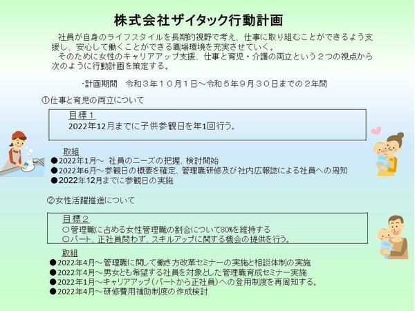 ザイタック計画.jpg