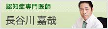 認知症専門医師 長谷川嘉哉 Official Website