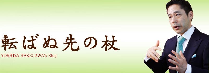 認知症専門医・長谷川嘉哉【土岐内科クリニック】のブログ