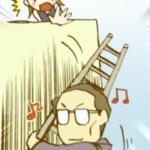2階に上げて、はしごを外す
