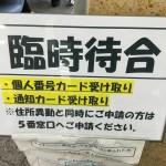 公務員感覚を堪能!!