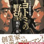 トヨトミの野望by梶山三郎