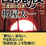 またまた的中!? 『団塊のあと三度目の日本』by堺屋太一