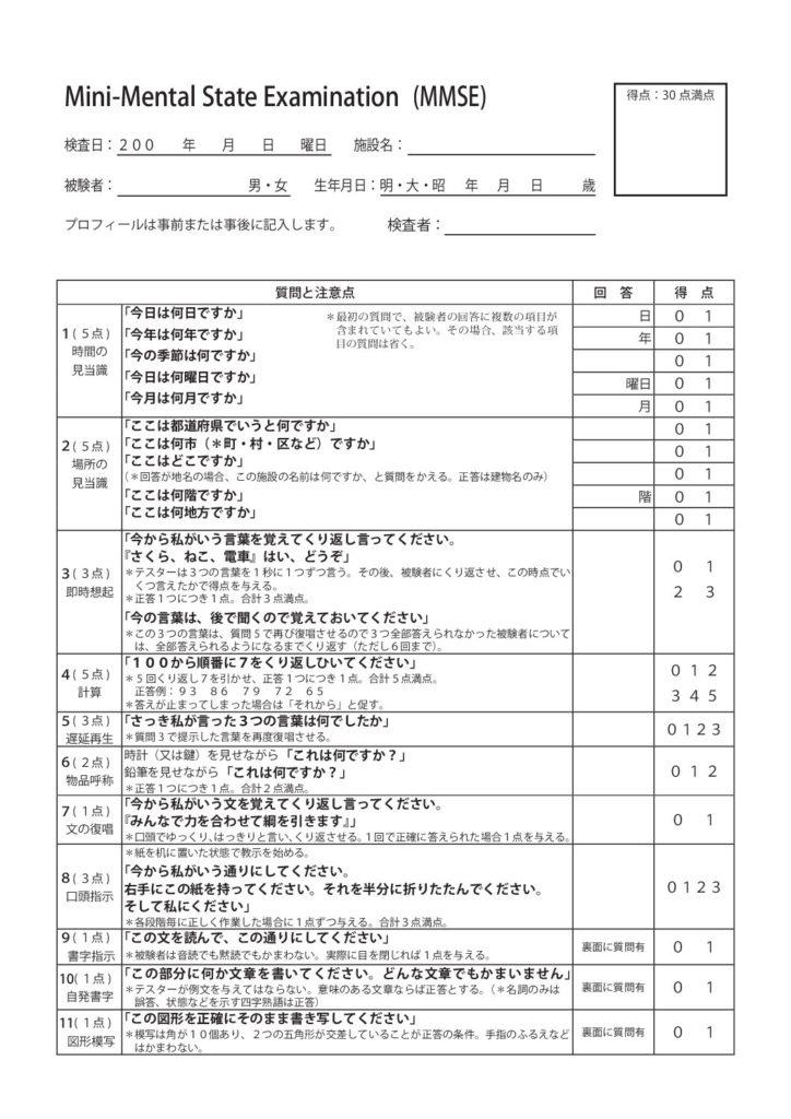 mmse-pdf-724x1024
