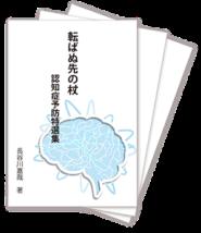 Ebook-Cover-small