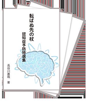 「認知症予防レポート」無料PDFダウンロード