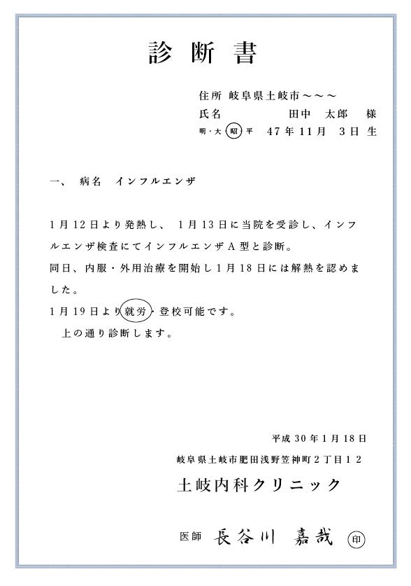 flu-shindansho-2