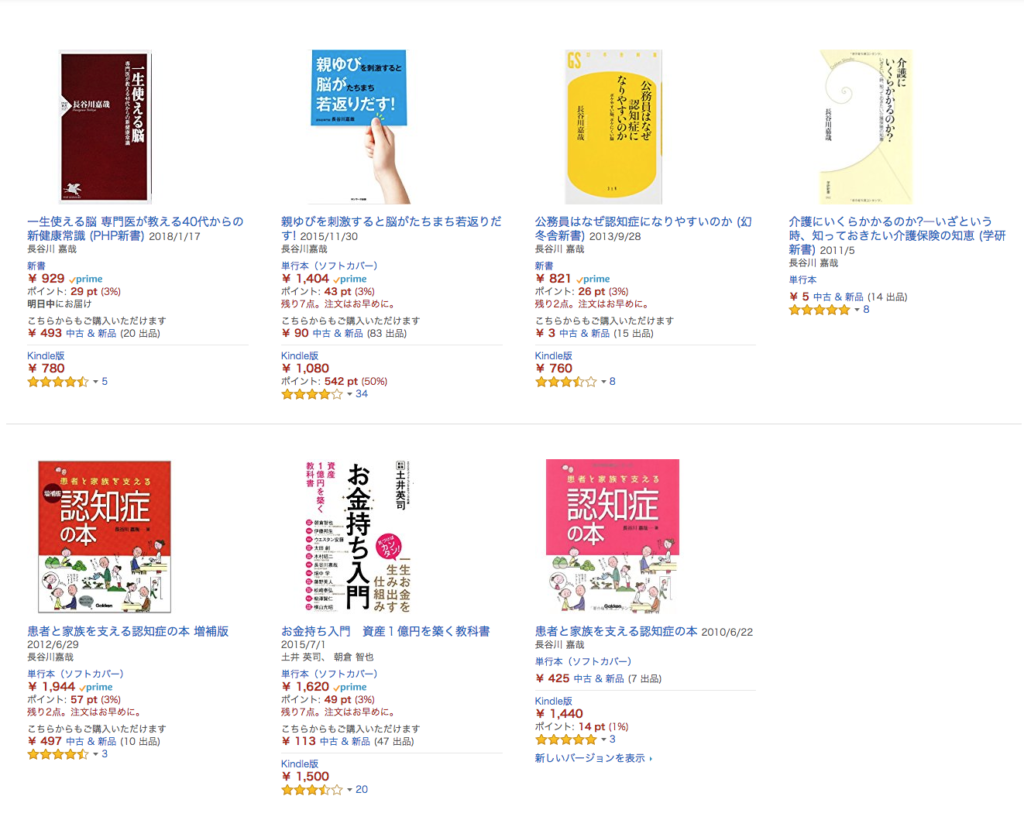 yoshiya-hasegawa-books