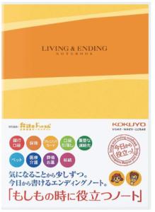 kokuyoEndingnote