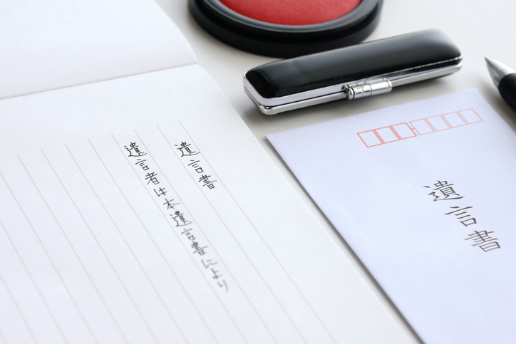 Japanese last will and treatment