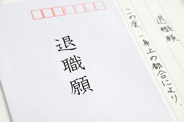Japanese letter of resignation