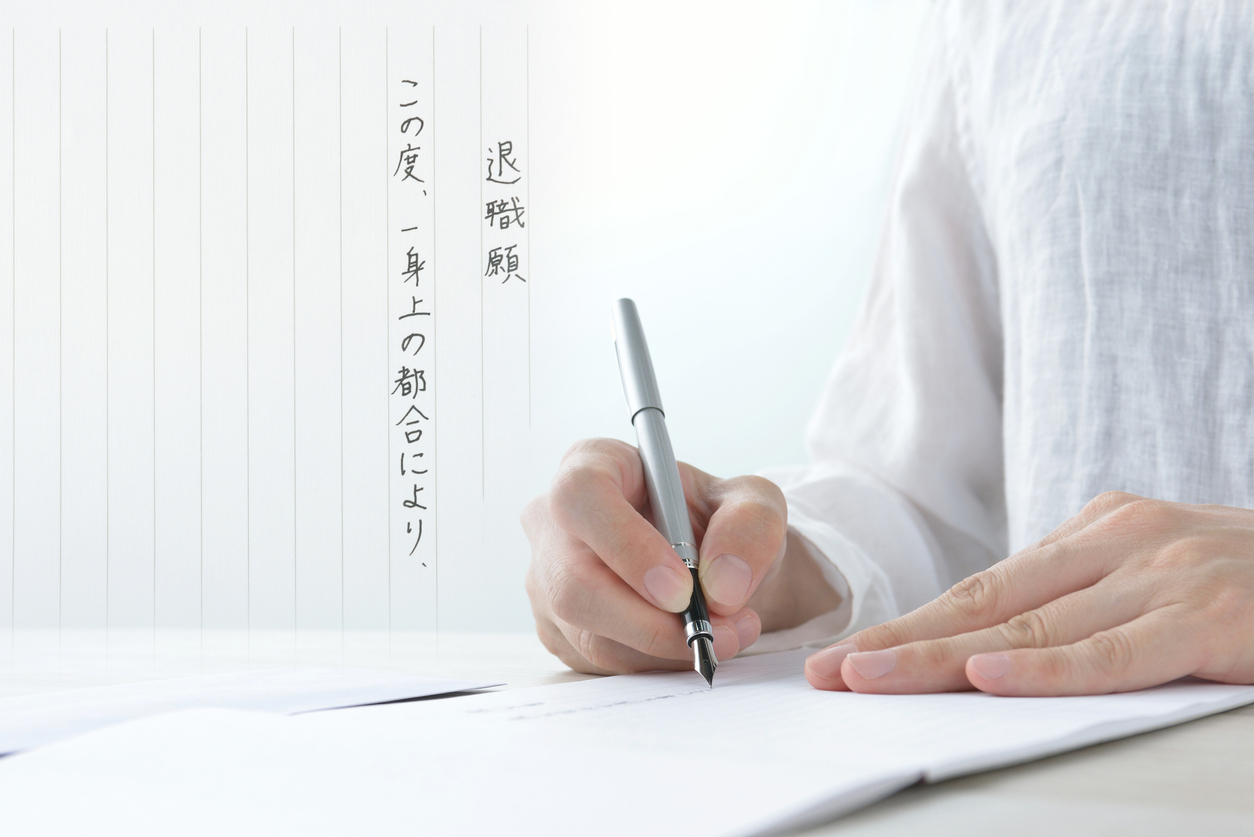 Person writing letter of resignation in Japanese